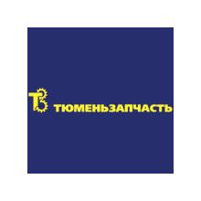 ООО «Тюменьзапчасть»