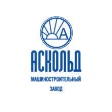 """Машиностроительный завод """"Аскольд"""""""